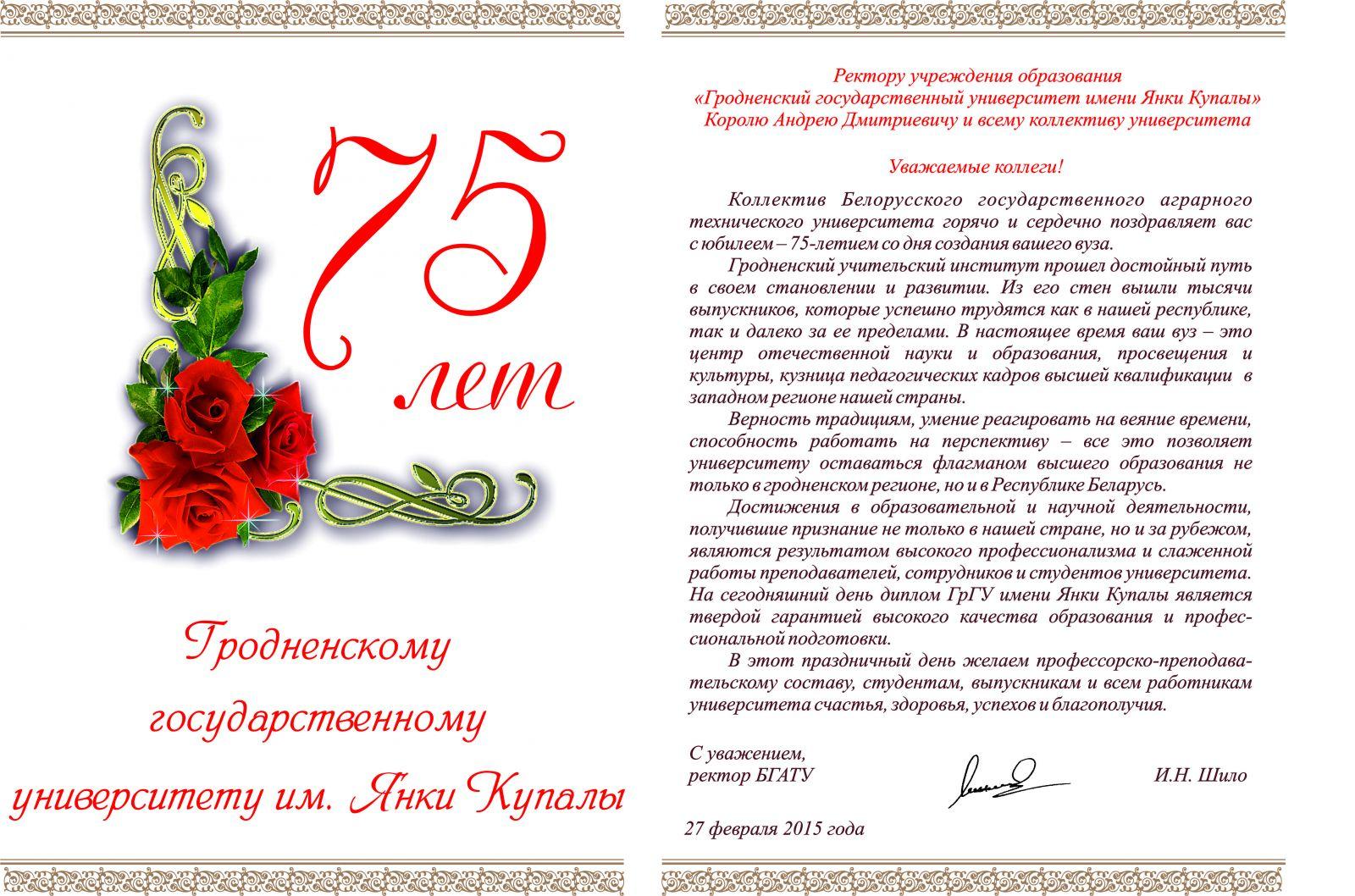 Поздравления с 75 летним юбилеем женщине в прозе