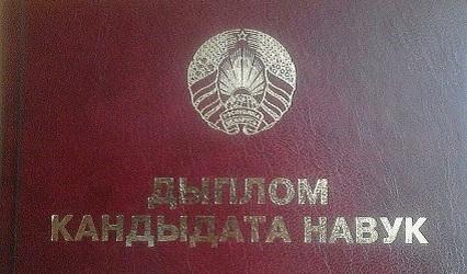 Гродненский государственный университет имени Янки Купалы   которое состоялось 27 апреля 2016 года были утверждены решения советов по защите диссертаций о присуждении ученой степени кандидата наук преподавателям
